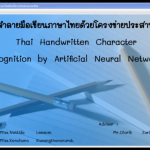 ThaiHandwrittenRecognition